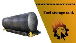 استاندارد مخزن ذخیره سوخت دفنی