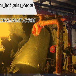 تعویض منابع کویل دار موتورخانه شهید بروجردی