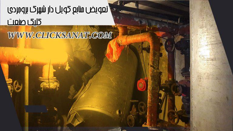 نصب منبع کویل دار موتورخانه گروه تولیدی کلیک صنعت