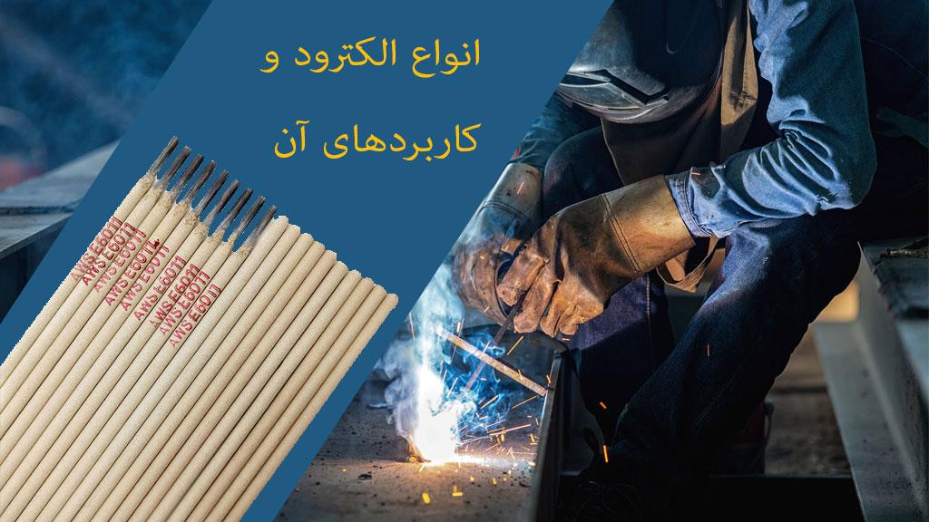 انواع الکترود و کاربردهای آن