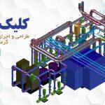 موتورخانه گرمایشی مرکزی
